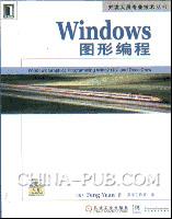 Windows 图形编程