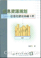 信息资源规划:信息化建设基础工程