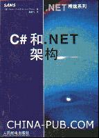 C#和.NET架构[按需印刷]