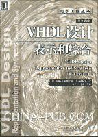 VHDL 设计:表示和综合(原书第2版)