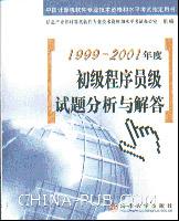 1999-2001年度初级程序员级试题分析与解答