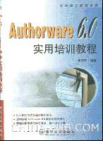 Authorware 6.0实用培训教程