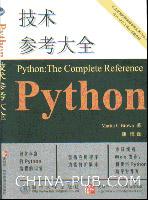 Python技术参考大全
