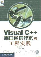 Visual C++串口通信技术与工程实践[按需印刷]