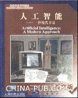 人工智能-一种现代方法(英文版)