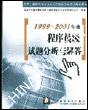 1999-2001年度程序员级试题分析与解答