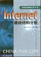 Internet路由结构分析[按需印刷]