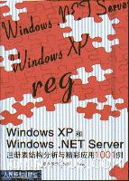 Windows XP和Windows .NET Server注册表结构分析与精彩应用1001例[按需印刷]