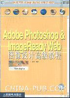 Adobe Photoshop&Imageready Web图像高级设计教程[按需印刷]