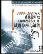 1999-2001年度系统设计师(高级程序员)级试题分析与解答