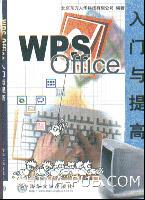 WPS Office入门与提高
