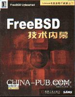 FreeBSD 技术内幕