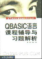 QBASIC语言课程辅导与习题解析[按需印刷]