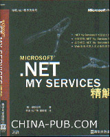 Microsoft .NET My Services精解
