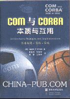 COM与CORBA本质与互用