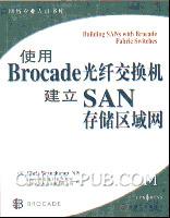使用 Brocade 光纤交换机建立 SAN 存储区域网[按需印刷]