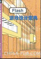 Flash 游戏设计宝典