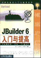 JBuilder6入门与提高