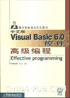 中文版Visual Basic 6.0控件高级编程[按需印刷]