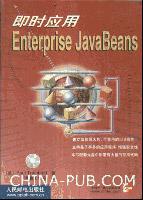 即时应用Enterprise JavaBeans[按需印刷]
