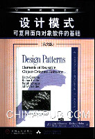 设计模式:可复用面向对象软件的基础(英文版)