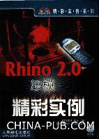 Rhino2.0建模精彩实例[按需印刷]