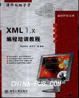XML 1.X编程培训教程