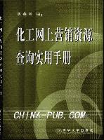 化工网上营销资源查询实用手册