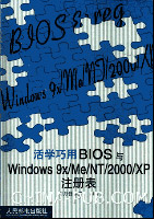 活学巧用BIOS与Windows9x/Me/NT/2000/XP注册表[按需印刷]
