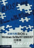 活学巧用BIOS与Windows9x/Me/NT/2000/XP注册表[按需印刷]