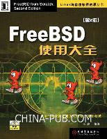 FreeBSD 使用大全(第2版)[按需印刷]