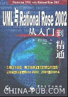 UML与Rational Rose 2002从入门到精通