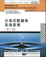 分布式数据库系统原理(第2版)(英文影印版)