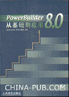 PowerBuilder 8.0从基础到应用[按需印刷]