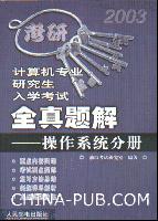 计算机专业研究生入学考试全真题解-操作系统分册[按需印刷]