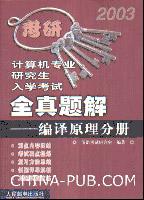 计算机专业研究生入学考试全真题解-编译原理分册[按需印刷]