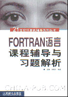 FORTRAN语言课程辅导与习题解析[按需印刷]