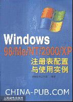 Windows98/Me/NT/2000/XP注册表配置与使用实例[按需印刷]