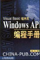 Windows API编程手册[按需印刷]