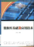 数据库基础及应用技术