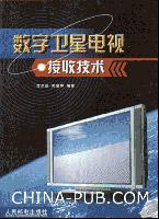 数字卫星电视接收技术[按需印刷]