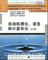 自动机理论、语言和计算导论(第2版)(英文影印版)