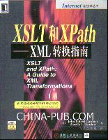 XSLT和Xpath-XML转换指南[按需印刷]