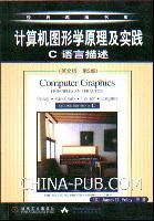 计算机图形学原理及实践:C语言描述(英文版.第2版)[按需印刷]