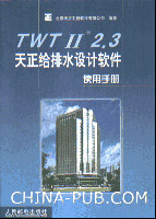 TWT II 2.3天正给排水设计软件使用手册[按需印刷]