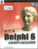 Delphi 6 企业级解决方案及应用剖析[按需印刷]