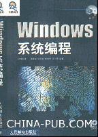 Windows系统编程[按需印刷]