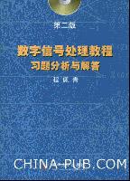 数字信号处理教程习题分析与解答(第二版)