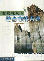 智能建筑与综合布线系统[按需印刷]