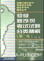 初级程序员考试试题分类精解(第二版)